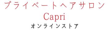 プライベートヘアサロンCapri|Online Store